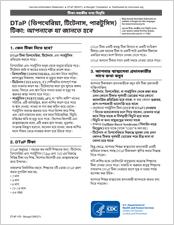 Bengali language vaccine information statements bengali vis ccuart Choice Image